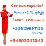 Срочный перелёт Малага - С. Петербург!