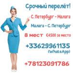 Срочный перелёт С. Петербург - Малага и обратно!