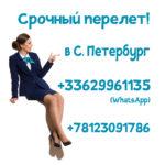 Срочный перелёт в Санкт-Петербург!