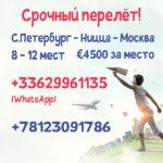 Срочный перелёт С.Петербург - Ницца - Москва!