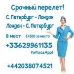 Срочный перелёт С. Петербург - Лондон  и обратно!